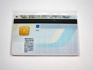 【注意】マイナンバーカードの暗証番号は4種類ある