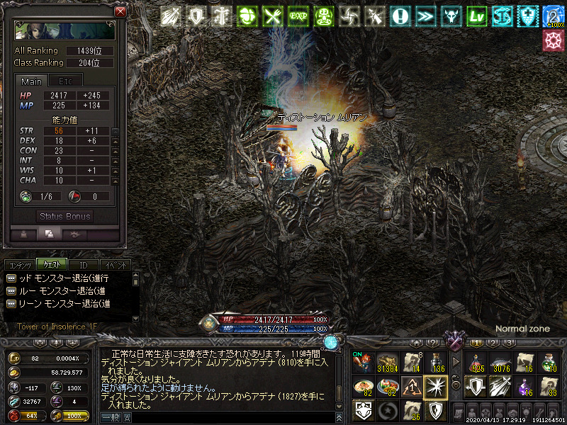 Lineage Lv82