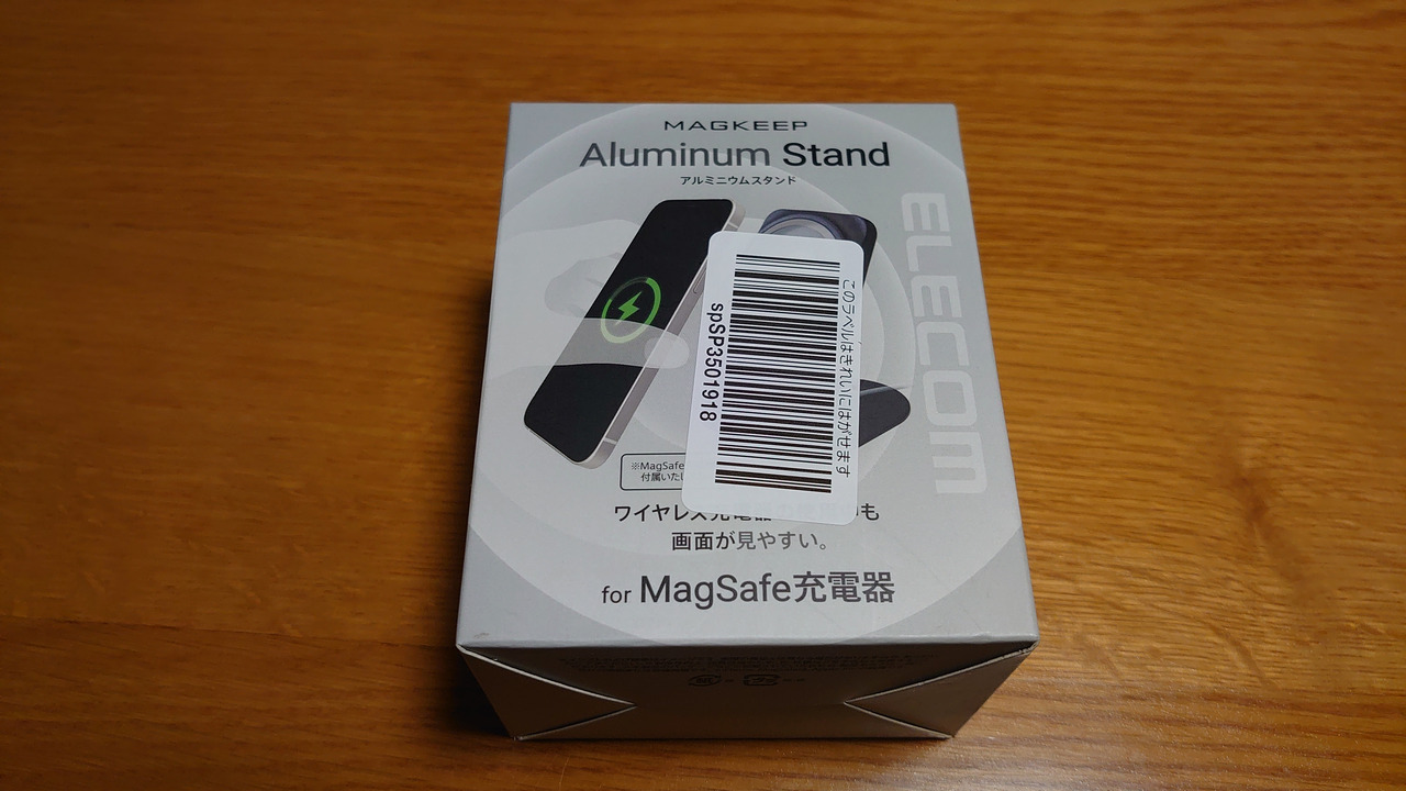 MagSafe充電器用アルミニウムスタンド AMS-DSCHALBK